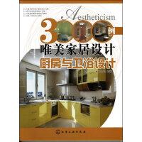 3000例唯美家居设计.厨房与卫浴设计