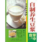 掌中查3:自制养生豆浆掌中查