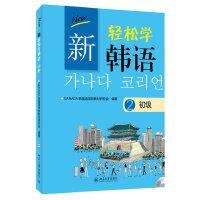 新轻松学韩语 初级2(韩文影印版)