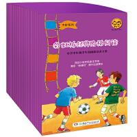 彩虹桥经典阶梯阅读・中阶系列(全30册,学龄前和学龄儿童、小学低年级、小学中年级、小学高年级阶梯式阅读)