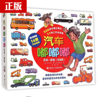 正版汽车嘟嘟嘟系列全8册汽车总动员家长和孩子都喜欢的交通工具图画书 3-4-5-6岁儿童经典图画书籍启蒙故事书汽车百科
