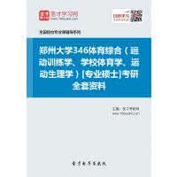 2021年郑州大学346体育综合(运动训练学、学校体育学、运动生理学)[专业硕士]考研全套资料汇编(含本校或名校考研历