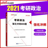 中公教育2021考研政治:强化冲刺800题