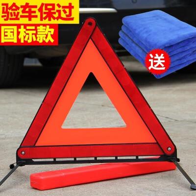 汽车三角架警示牌车上小车车内三脚架轿车车用三角支架多功能夜光 汽车用品