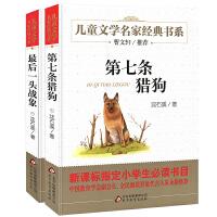 儿童文学名家经典书系 第七条猎狗 最后一头战象 共2册 四五六年级中小学生课外小说读物 7-10-12-14岁青少年少