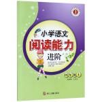 小学语文阅读能力进阶(4上)/小学生同步阅读系列