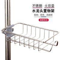 家居厨房用品用具水龙头水槽置物架沥水收纳架神器家用大全