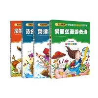 爱丽丝漫游奇境+鲁滨孙漂流记+尼尔斯骑鹅旅行记+汤姆・索亚历险记 全4册