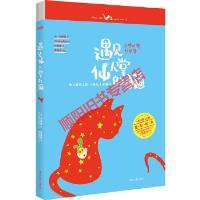 遇见仙人掌的猫(韩)元泰渊,张��婕时代文艺出版社9787538745634