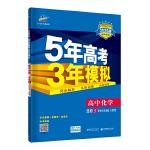 曲一线 高中化学 选修5 有机化学基础 人教版 2020版高中同步 5年高考3年模拟 五三