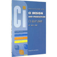 CI设计与制作 胡萍 9787112177813 中国建筑工业出版社教材系列