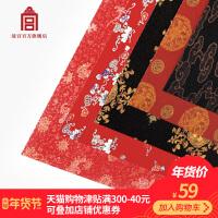 喜福连绵 艺术纸 礼物包装纸 包书纸 书皮 故宫博物院官方旗舰店
