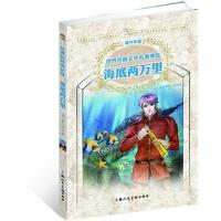 【JP】海底两万里 (法)凡尔纳,刘磊译 上海人民美术出版社 9787532272471