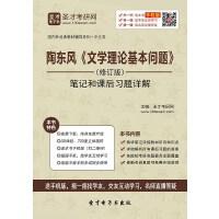 陶东风《文学理论基本问题》(修订版)笔记和课后习题详解-网页版(ID:131023).