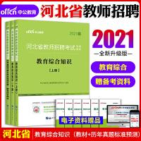 中公教育2021河北省教师招聘考试:教育综合知识(教材+历年真题标准预测)2本套