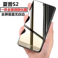 夏普s2手机钢化膜全屏fs8010aquos sharp s2玻璃蓝光防爆贴手机壳加保护模刚化摸 +手