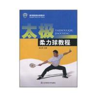 【二手旧书9成新】太极柔力球教程/高等教育教材 段全伟 北京体育大学出版社 978756