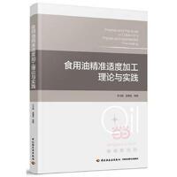食用油精准适度加工理论与实践 王兴国,金青哲 中国轻工业出版社 9787518411757