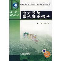 电力系统微机继电保护
