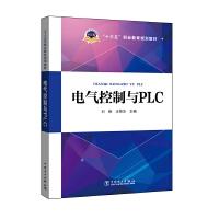 """""""十三五""""职业教育规划教材 电气控制与PLC"""