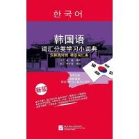 韩国语词汇分类学习小词典(新版)