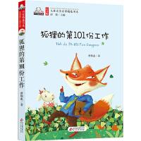 狐狸的第101份工作 注音版儿童文学名家精选书系 小学生语文新课标必读丛书 一二三年级小学生课外阅读书籍 6-8-10-12岁儿童文学书籍名著