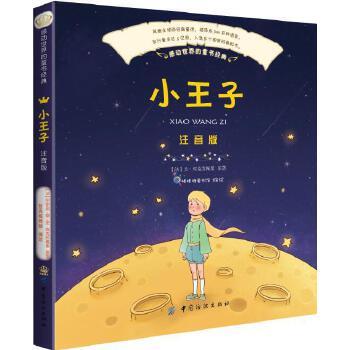 小王子(彩绘注音版)著名儿童文学短篇小说 感动世界的童书经典  小学生课外必读物6-12岁少儿童书籍 世界名著 无障碍阅读 法国作家安托万德 圣埃克苏佩里于1942年写成的儿童文学短篇小说