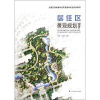 居住区景观规划设计 江苏科学技术出版社