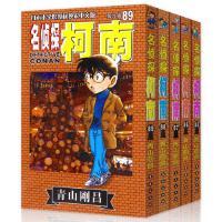 正版全5册柯南漫画85-86-87-88-89名侦探柯南漫画书长春出版社