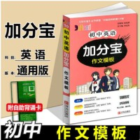 2020版 初中英语加分宝 作文模板 青岛出版社