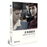 文本盗猎者:电视粉丝与参与式文化 (美)亨利・詹金斯(Henry Jenkins) 9787301275771 北京大