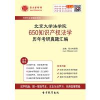 北京大学法学院650知识产权法学历年考研真题汇编