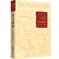 罗马精神(第二版)