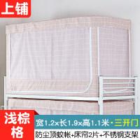 20180713231842575大学生宿舍女寝室上铺下铺帘子遮光布公主床幔两用床帘蚊帐一体式 其它