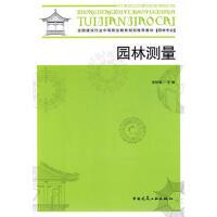 园林测量 张培冀 9787112094264 中国建筑工业出版社教材系列