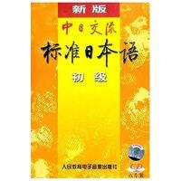 原装正版 新版 中日交流 标准日本语 初级(6CD)日语学习 车载CD