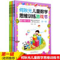 何秋光儿童思维训练书籍 5册 3-4-5-6-7-8岁幼儿趣味数学游戏 逻辑益智图书幼儿园早教书 幼