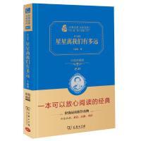 经典名著星星离我们多远价值阅读价值典藏版2.0商务印书馆9787100153492精装 八年级上册必读书目