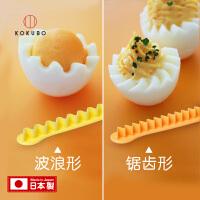 kokubo小久保日本进口花式切蛋器2枚装 一分二笑脸花边鸡蛋分割器