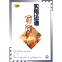 【二手旧书8成新】实用法语信函 侯希龙 9787532726851 上海世纪出版集团
