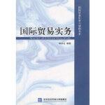 国际贸易实务 姚新超著 北京对外经济贸易大学出版社有限责任公司 9787810788434