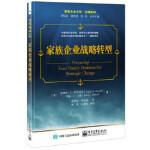 【新书店正版】 家族企业战略转型 (美)Craig E. Aronoff(克雷格.E.阿伦诺夫),John L. Wa