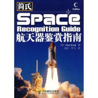 简氏航天器鉴赏指南 (英)邦德,张琪,付飞 人民邮电出版社 9787115199157