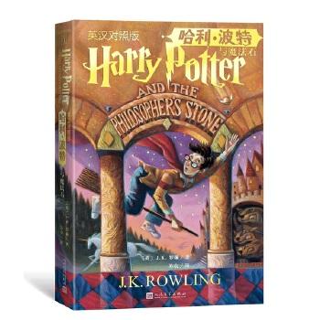 哈利·波特与魔法石:英汉对照版未删节的中英双语版本,外国儿童文学经典,深受欢迎的美国初版封面,平装瑞典轻型纸