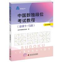 中国数独段位考试教程(业余1―5段2019年版)