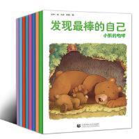 *发现最棒的自己绘本全8册套装少低幼儿童宝宝亲子情商早教启蒙励志童话图画书籍0-2-3-4-5-6周岁睡前故事图书