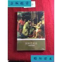 【二手旧书9成新】剑桥艺术史:18世纪艺术 /[英]琼斯(Jones 译?