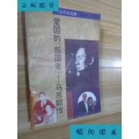 【二手旧书9成新】爱国的叛国者.马思聪传 /叶永烈著 作家出版社