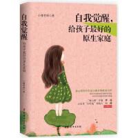 中国妇女:自我觉醒,给孩子最好的原生家庭