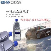 一汽大众防冻玻璃水汽车冬季型-40℃玻璃清洗剂四季通用SN0396